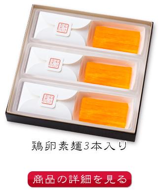 鶏卵素麺3本入り