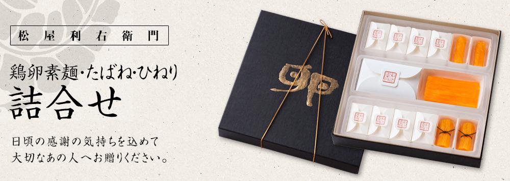 たばねとひねりをセットにした贈答品に最適の詰合せセット