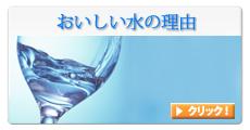 代表的な浄水器との比較
