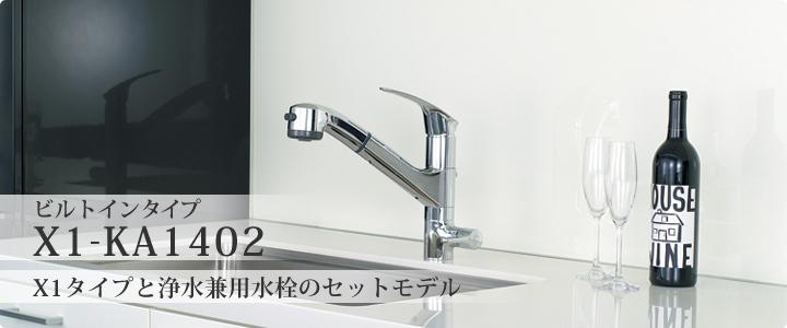 シーガルフォー X1-KA1402 ビルトインタイプ