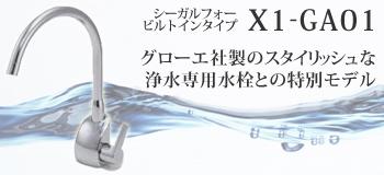 シーガルフォー X1-GA01