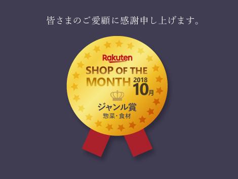 2018年10月度の【楽天ショップ・オブ・ザ・マンス】受賞