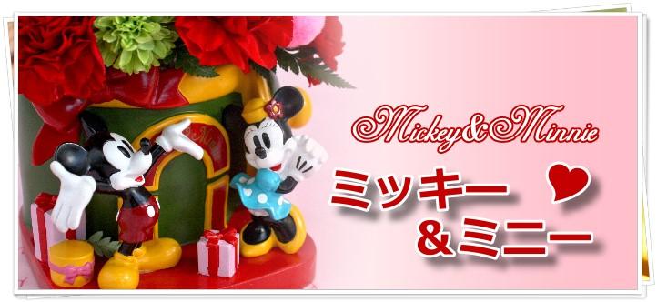 ●ミッキーマウス&ミニーマウス