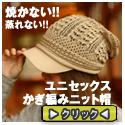 かぎ編みニット帽