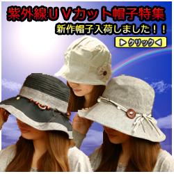 新作春夏帽子入荷しました!紫外線UVカット特集!