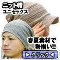 ニット帽カテゴリー