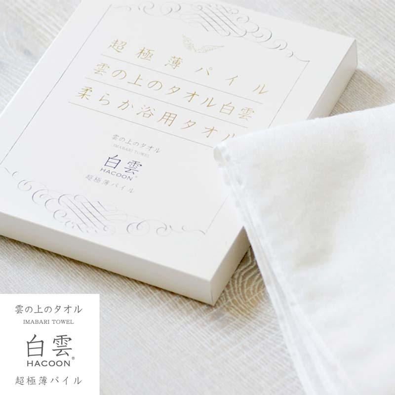 白雲 HACOON 超極薄パイル 【柔らか浴用タオル】 雲の上のタオル 今治 IMABARI JAPAN