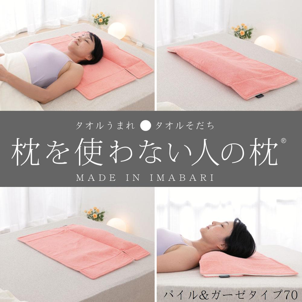 枕を使わない人の枕