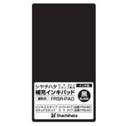 ビジネススタンプローラー 専用インクパッド黒色