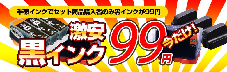 99円特価