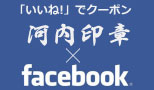 河内印章 Facebookページ