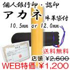 アカネ(上柘) 10.5mm or 12.0mm 革袋付