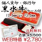 黒水牛13.5or15.0mm 印鑑ケース付