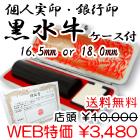 黒水牛16.5or18.0mm 印鑑ケース付