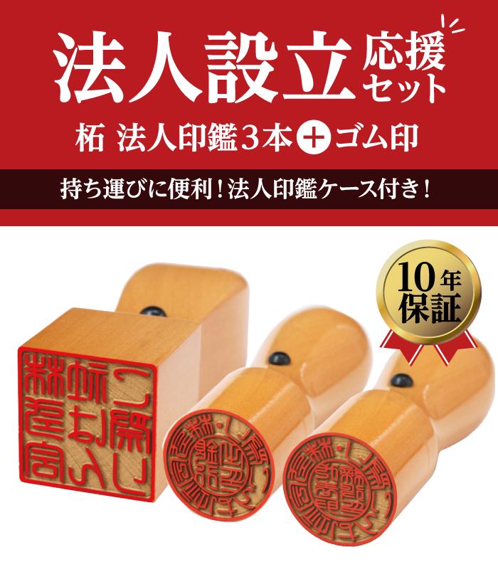 法人印鑑3本セット(ケース付)
