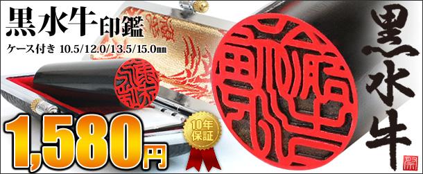 黒水牛印鑑10.5〜15.0mmケース付き1,580円