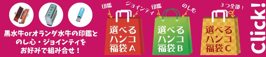 選べるハンコ福袋