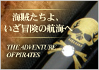 THE ADVENTURE OF PIRATES