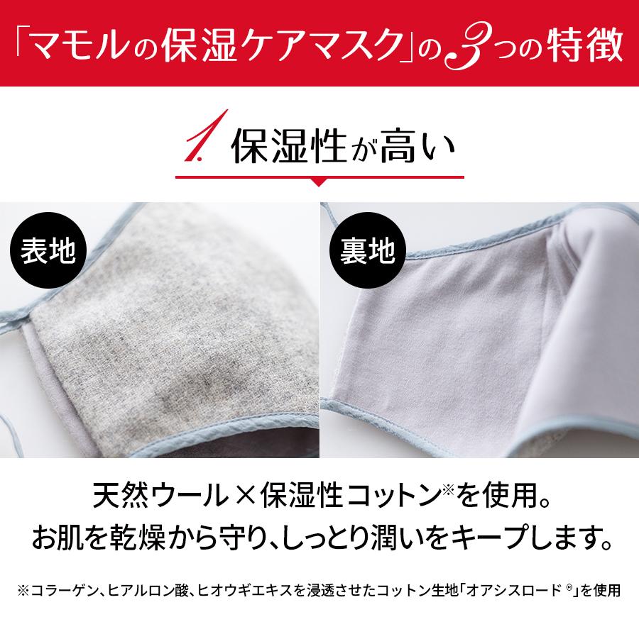 「マモルの保湿ケアマスク」の3つの特徴 保湿性が高い
