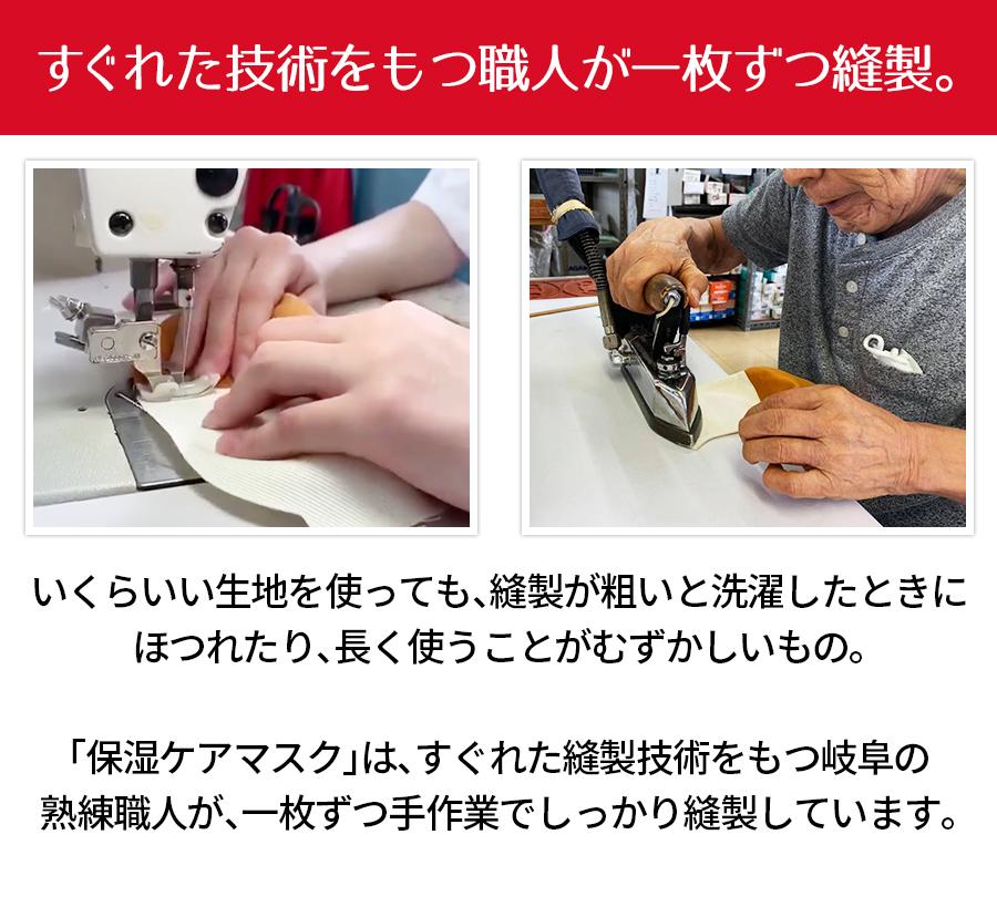 すぐれた技術をもつ職人が一枚ずつ縫製。