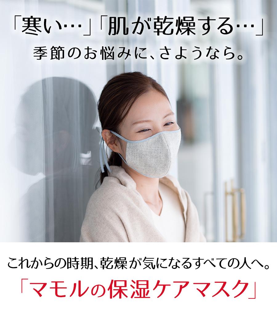 「寒い…」「肌が乾燥する…」季節のお悩みに、さようなら。