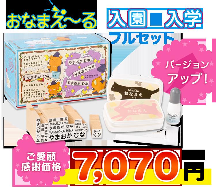 メール便配達OK&到着後レビューOKで送料無料!おなまえ〜る入園セット2900円