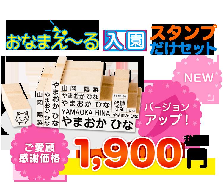メール便配達OK&到着後レビューOKで送料無料!おなまえ〜る入園スタンプだけセット:1800円