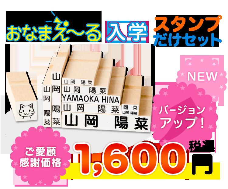 メール便配達OK&到着後レビューOKで送料無料!おなまえ〜る入学スタンプだけセット:1450円