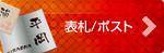 表札/ポスト