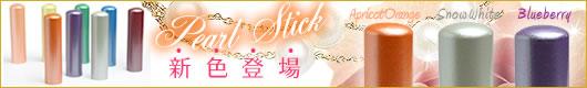 Pearl Stick 銀行印 60x15.0mm