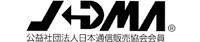 JADMA 日本通信販売協会正会員