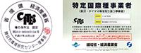 経済産業省 事業者番号 T-5-27-00405