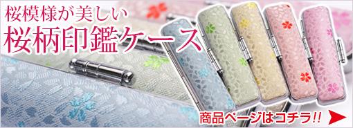 桜柄印鑑ケース