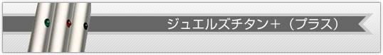 ジュエルズチタン+(プラス)