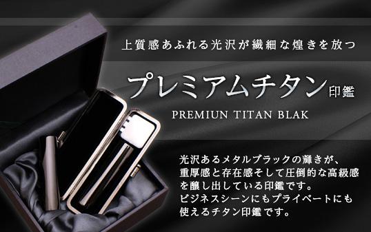 プレミアムチタン印鑑ブラック-光沢あるメタルブラックの輝きが重厚感と存在感そして圧倒的な高級感を醸し出している印鑑です。