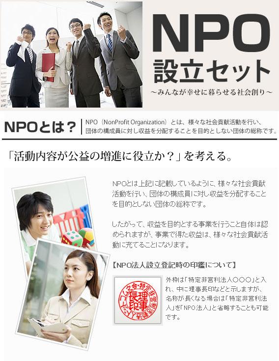 法人印鑑 NPO会社設立セット ハンコヤドットコム