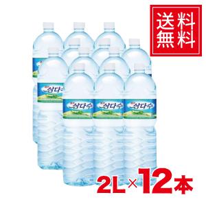 【送料無料】済州三多水(サンダス)ミネラルウォーター