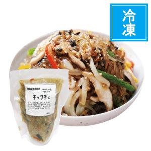 【自社製】(冷凍)チャプチェ 400g (1-2人前)