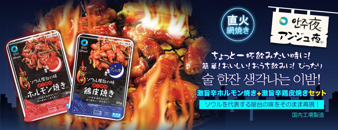 【清浄園】冷凍アンジュ夜セット(2種類80g+80g)