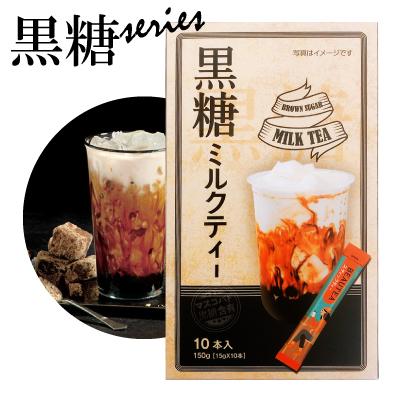 【黒糖】ミルクティー(15g×10本)