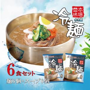 ソウル市場・冷麺6食セット