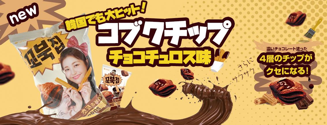 【オリオン】コブックチップ Choco-Churos Flavor味 80g