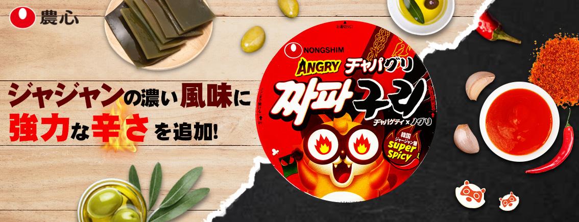 【農心】 ANGRYチャパグリ 114g