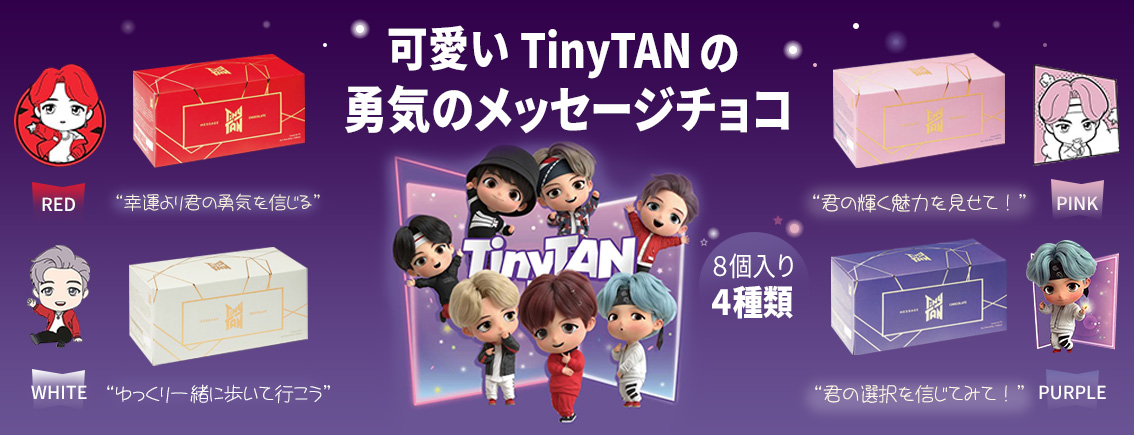 【TinyTAN】TinyTAN メッセージチョコ(Magic Door)パープル 64g(8gx8枚)