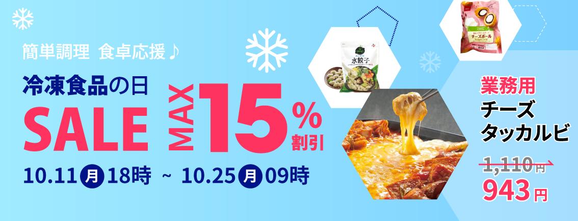 冷凍食品の日