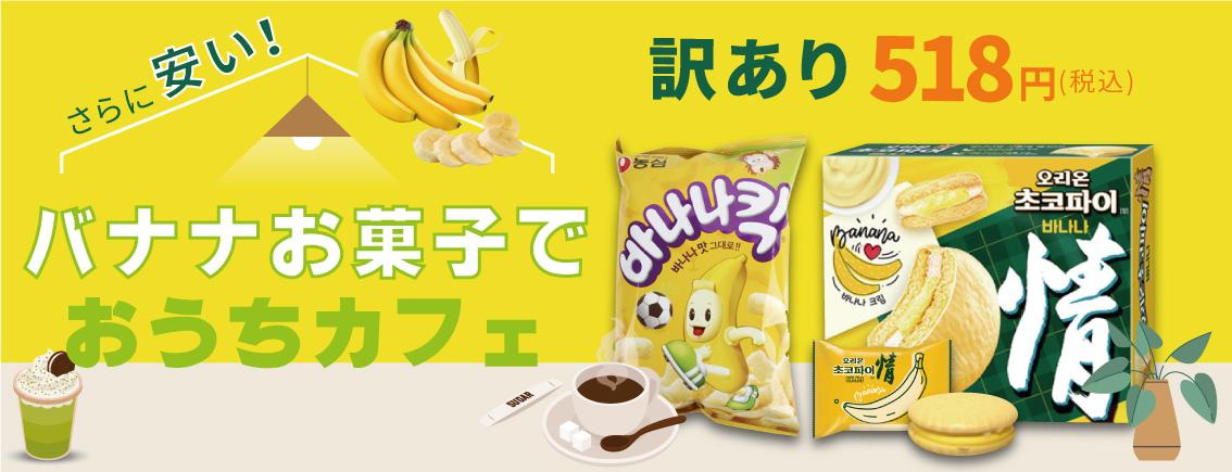 【オリオン】チョコパイ_バナナ1Box(12個入) 444g(37g×12個) 賞味期限:21.08.16+【農心】バナナキック45g 賞味期限:21.09.03