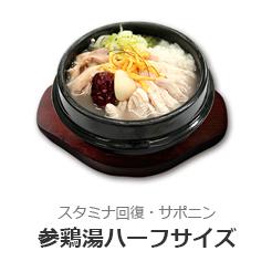 参鶏湯/サムゲタン