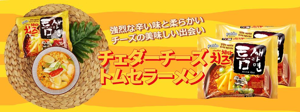 チェダーチーズトムセラーメン