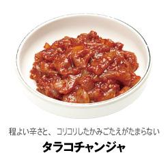 チャンジャ150g【韓国産】(冷蔵)
