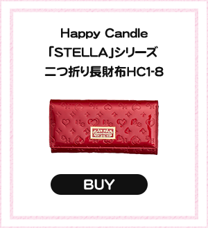 Happy Candle 「STELLA」シリーズ 二つ折り長財布HC1-8